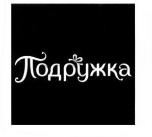 Товарный знак №583117 ПОДРУЖКА