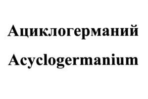 Товарный знак №583122 ГЕРМАНИЙ