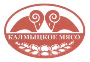 Товарный знак №583197 КАЛМЫЦКОЕ КАЛМЫЦКОЕ МЯСО