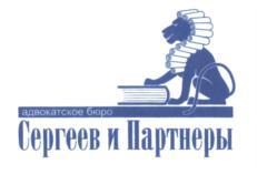 Товарный знак №583200 СЕРГЕЕВ