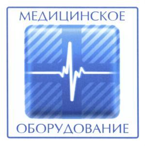 Товарный знак №583223 МЕДИЦИНСКОЕ