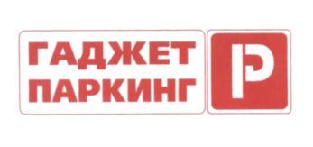 Товарный знак №583233 ГАДЖЕТПАРКИНГ