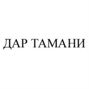 Товарный знак №583255 ДАР ТАМАНИ