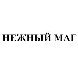 Товарный знак №583300 НЕЖНЫЙ