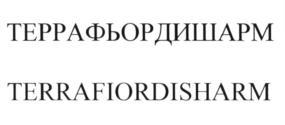 Товарный знак №583349 ТЕРРАФЬОРДИШАРМ
