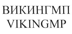 Товарный знак №583352 ВИКИНГ