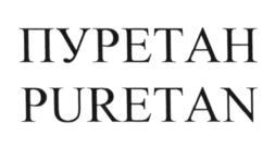 Товарный знак №583353 ПУРЕТАН
