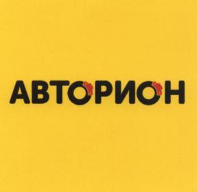 Товарный знак №583420 АВТОРИОН