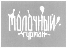 Товарный знак №583427 МОЛОЧНЫЙ ГУРМАН