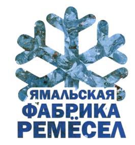 Товарный знак №583429 РЕМЕСЕЛ ЯМАЛЬСКАЯ ФАБРИКА РЕМЁСЕЛ
