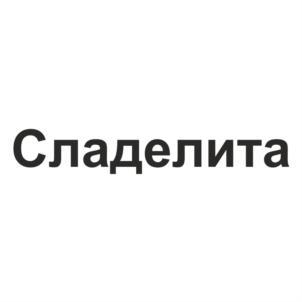 Товарный знак №583449 СЛАДЕЛИТА