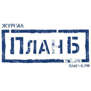 Товарный знак №583452 ПЛАНБ