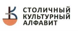 Товарный знак №583465 СТОЛИЧНЫЙ