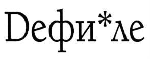 Товарный знак №583475 ДЕФИЛЕ ДЕФИ DEFILE DEFI DEFILLET ДЕФИЛЕ DEFILE DEFI ДЕФИ ФИЛЕ FILLET DEFILLET DЕФИ ЛЕ