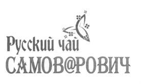 Товарный знак №583533 САМОВАРОВИЧ
