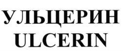 Товарный знак №583540 УЛЬЦЕРИН