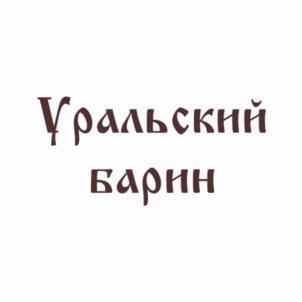 Товарный знак №583572 УРАЛЬСКИЙ