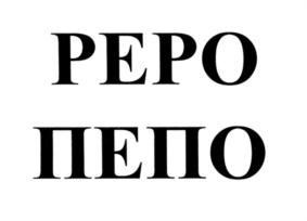 Товарный знак №583607 РЕРО