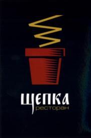 Товарный знак №583625 ЩЕПКА