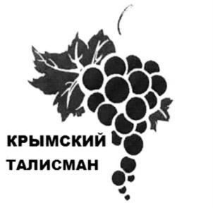 Товарный знак №583675 КРЫМСКИЙ