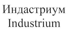 Товарный знак №583700 ИНДАСТРИУМ