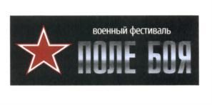 Товарный знак №583758 ПОЛЕ