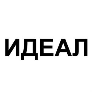 Товарный знак №583793 ИДЕАЛ