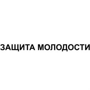 Товарный знак №583807 ЗАЩИТА