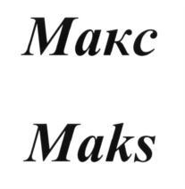 Товарный знак №753533 МАКС MAKS