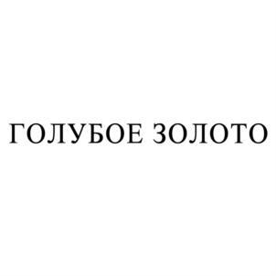Товарный знак №753907 ГОЛУБОЕ ЗОЛОТО