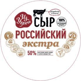 Товарный знак №754819 ИЗ УГЛИЧА РОССИЙСКИЙ СЫР ЭКСТРА РАЗРАБОТАН В УГЛИЧЕ 100% НАТУРАЛЬНЫЙ ПРОДУКТ