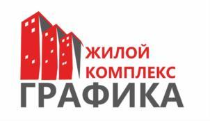 Товарный знак №754999 ГРАФИКА ЖИЛОЙ КОМПЛЕКС