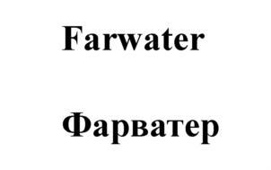 Товарный знак №755085 FARWATER ФАРВАТЕР