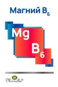Товарный знак №755164 МАГНИЙ В6 MG B6 MIRROLLA