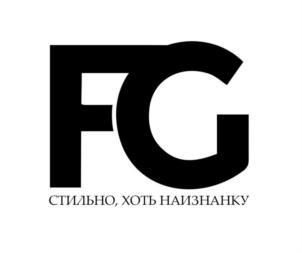 Товарный знак №755200 FG СТИЛЬНО ХОТЬ НАИЗНАНКУ