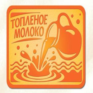 Товарный знак №755225 ТОПЛЕНОЕ МОЛОКО