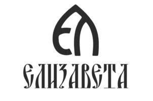 Товарный знак №755242 ЕЛ ЕЛИЗАВЕТА