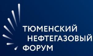 Товарный знак №755249 ТЮМЕНСКИЙ НЕФТЕГАЗОВЫЙ ФОРУМ