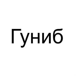 Товарный знак №755300 ГУНИБ