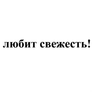 Товарный знак №755325 ЛЮБИТ СВЕЖЕСТЬ