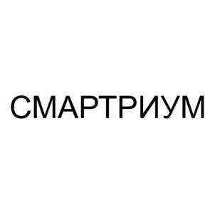 Товарный знак №755341 СМАРТРИУМ