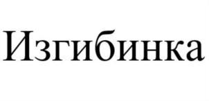 Товарный знак №755345 ИЗГИБИНКА