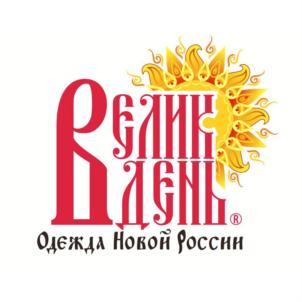 Товарный знак №755352 ВЕЛИК ДЕНЬ ОДЕЖДА НОВОЙ РОССИИ