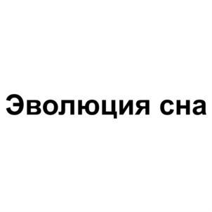 Товарный знак №755434 ЭВОЛЮЦИЯ СНА