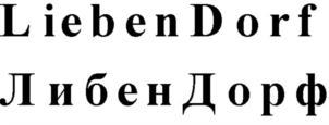 Товарный знак №755437 LIEBENDORF ЛИБЕНДОРФ