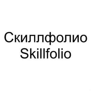 Товарный знак №755440 СКИЛЛФОЛИО SKILLFOLIO