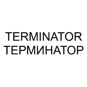 Товарный знак №755460 TERMINATOR ТЕРМИНАТОР