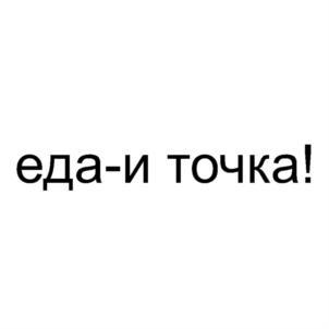 Товарный знак №755507 ЕДА-И ТОЧКА