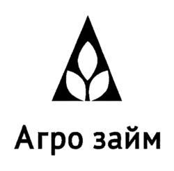 Товарный знак №755574 АГРО ЗАЙМ