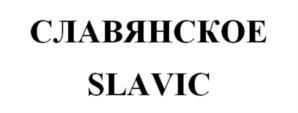 Товарный знак №755586 СЛАВЯНСКОЕ SLAVIC